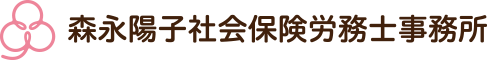 森永陽子社会保険労務士事務所